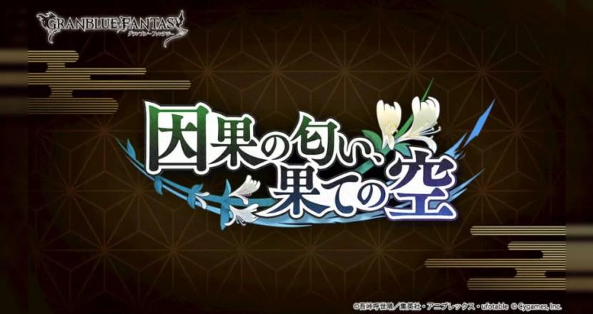 碧藍幻想 x 鬼滅之刃 聯乘活動舉辦日期決定!