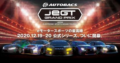 国内最大規模のeモータースポーツ大会「AUTOBACS JeGT GRAND PRIX 2020 Series」がいよいよ開幕!