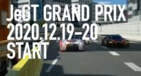 「AUTOBACS JeGT GRAND PRIX 2020 Series」の初戦が開幕!富士と鈴鹿で名レースが繰り広げられる