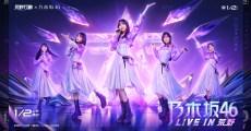 「乃木坂46×荒野行動」舉行合作活動!會推出秋元康製作的新曲並在遊戲內獻唱!