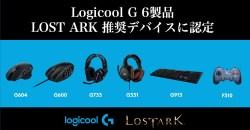 ロジクールGの6製品がオンラインRPG「LOST ARK」推奨デバイスに認定!プレゼントキャンペーンも実施中!