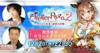 今夜22時半!ライザのアトリエ2発売直前カウントダウンSPをMildomで放送!