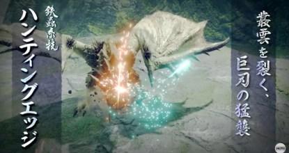 シリーズ最新作「モンスターハンターライズ」武器紹介動画が出揃う!体験版配信まで予習しよう!