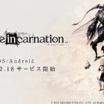 44543營運即將開始!官方播出了「NieR Re[in]carnation」的直播節目#1!並提供事前下載!