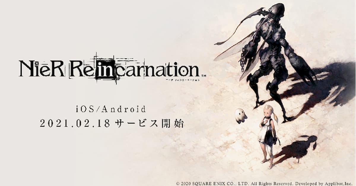 「NieR Re[in]carnation」2021.02.18 サービス開始
