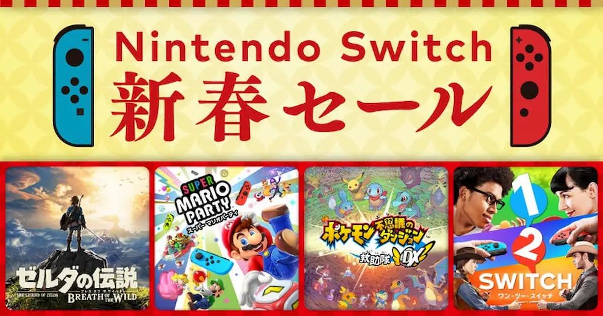 年末年始は任天堂三昧!「Nintendo Switch 新春セール」が開催!