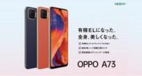 OPPO初のeSIM搭載スマートフォン!高性能・低価格な「OPPO A73」が登場