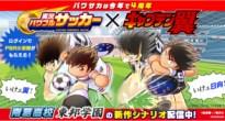 「パワサカ」×「キャプテン翼」に新シナリオ配信開始! 今回は、猛虎・日向小次郎率いる「東邦学園」!