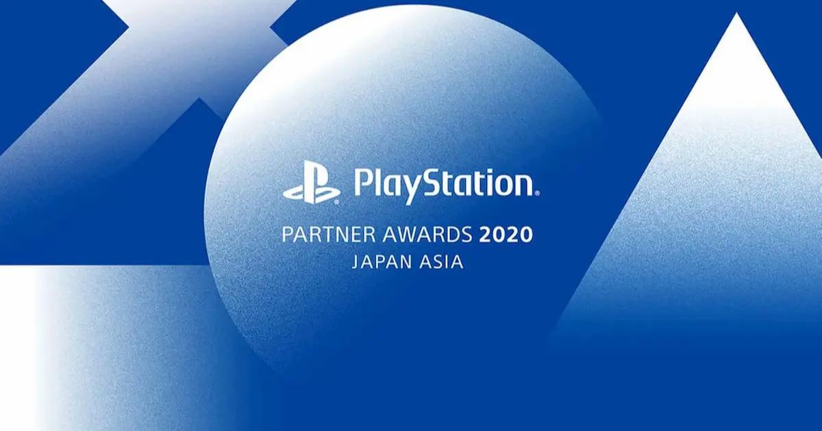 新たなPSの祭典!「PlayStation Partner Awards 2020 Japan Asia」の各賞発表!