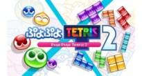 スキルバトルが話題の新作「ぷよぷよテトリス2」が発売!前作との違いや新要素は?