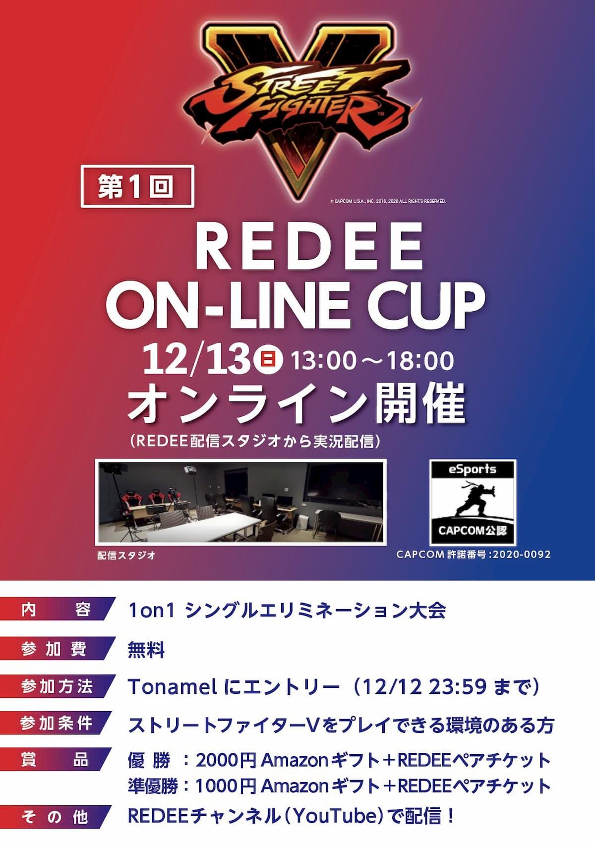 第1回 REDEE ON-LINE CUP