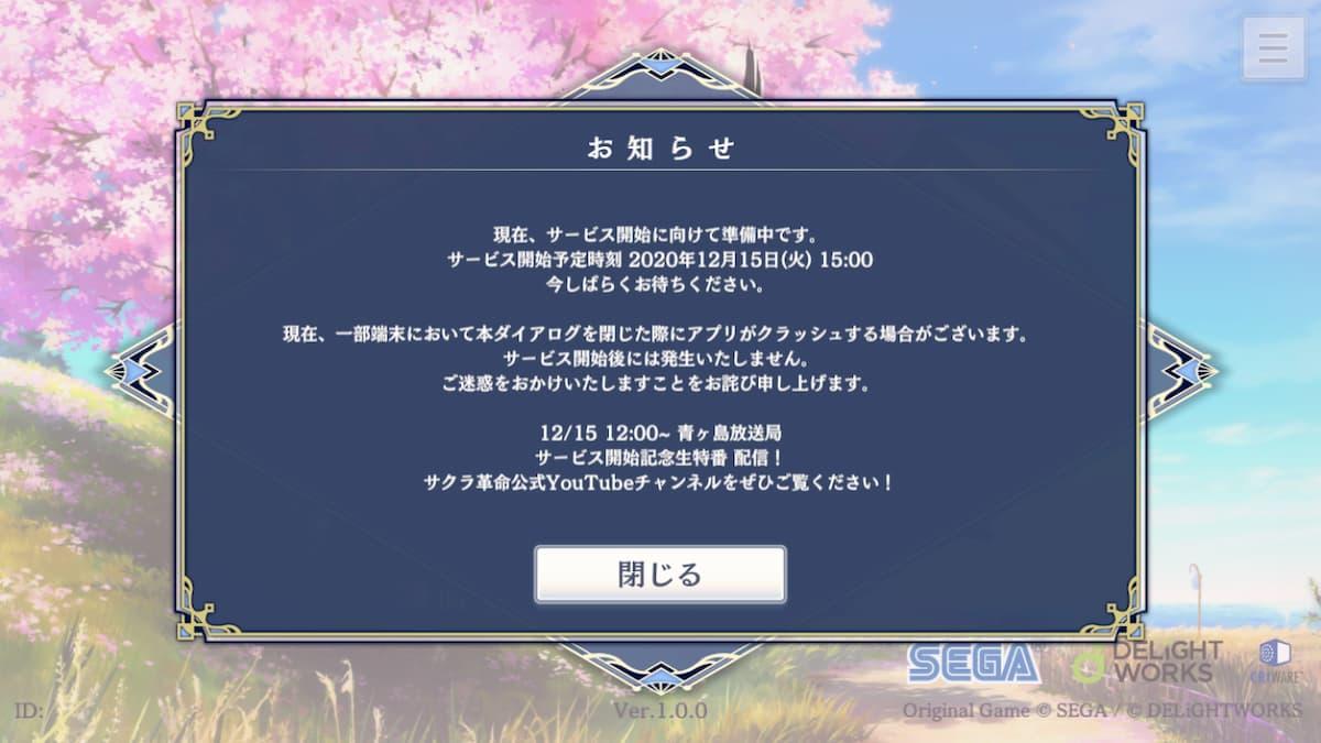 「サクラ革命 ~華咲く乙女たち~」ゲーム画面