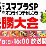 44499テーマは「格闘王」スマブラSP オンラインチャレンジ第2戦 7月17日(土)19時〜開催!