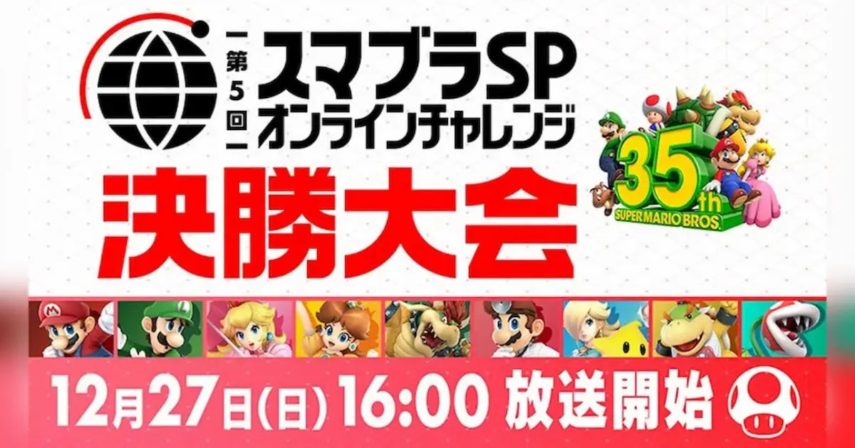 2020年最後!「第5回 スマブラSP オンラインチャレンジ 決勝大会」放送決定!
