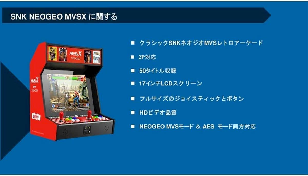 SNK ネオジオ MVSX クラシック レトロアーケード