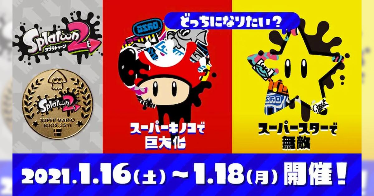 スプラトゥーン2「スーパーマリオブラザーズ35周年フェス」の開催日程が決定!プレミアムメダルプレゼントも実施!