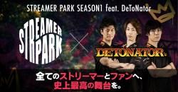 全てのストリーマーとファンへ…「STREAMER PARK SEASON1 feat.DeToNator」が2020年1月16日(土)、17日(日)に開催!