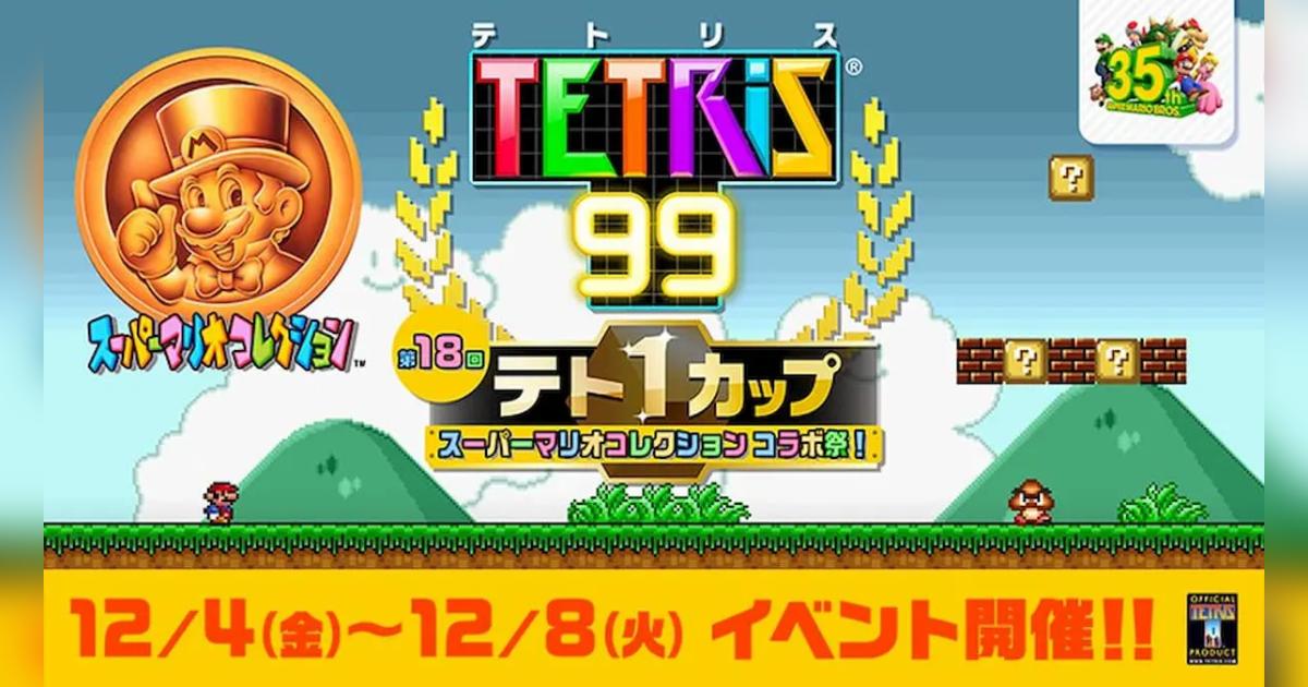 TETRIS99之「TETRIS®王者盃」第13回即將開跑!與35週年的瑪利歐合作!