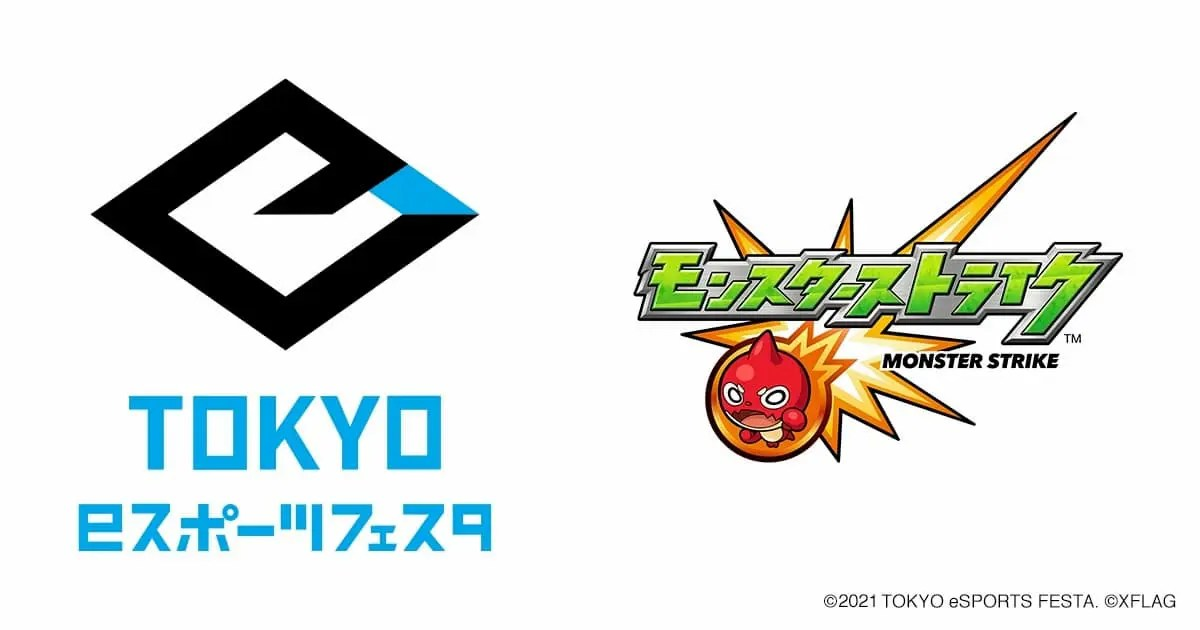 「東京eスポーツフェスタ 2021」の競技タイトルに今年もモンストが決定!