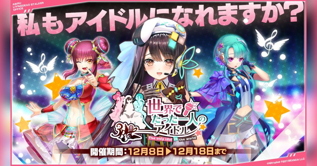 「凍京NECRO<トウキョウ・ネクロ> SUICIDEMISSION」新イベント「世界でたった一人のアイドル」開催中!