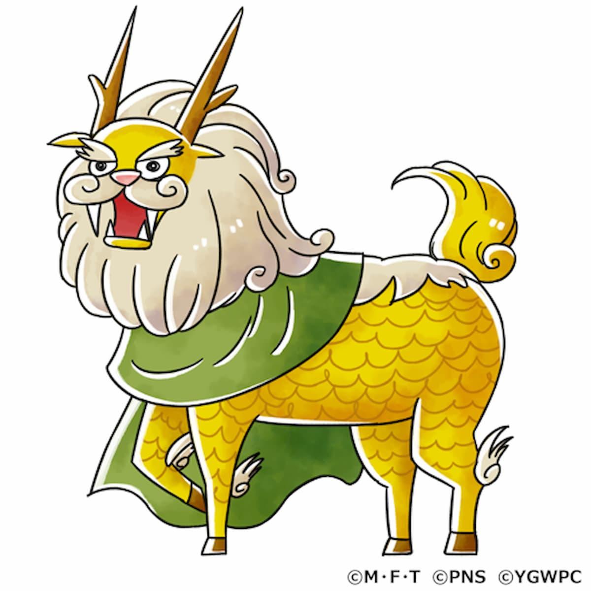 聖獸・麒麟獅子
