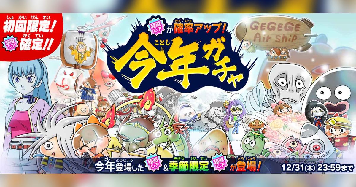 2020年の超激レアたちが再登場!ゆるゲゲで年末イベント「今年ガチャ」開催!