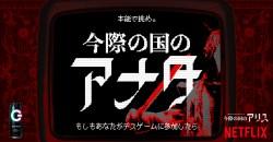 プレイするのは自分の分身?!Netflix × ZONeの新感覚ゲームが公開