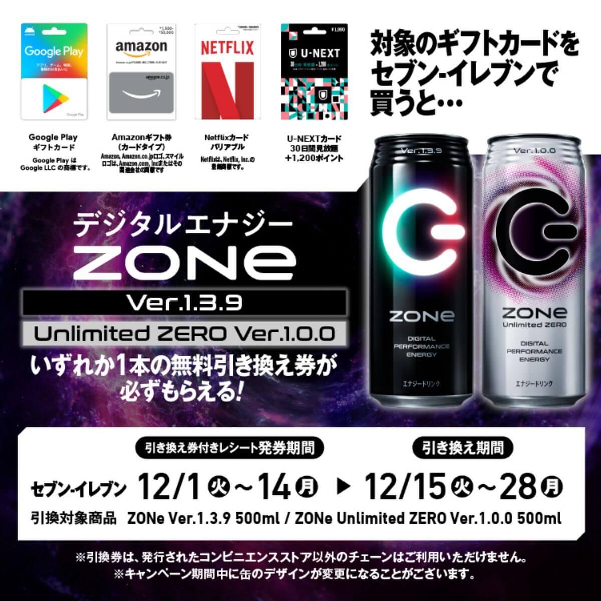 ZONe 無料引き換えキャンペーン_12月 第1弾セブン-イレブン