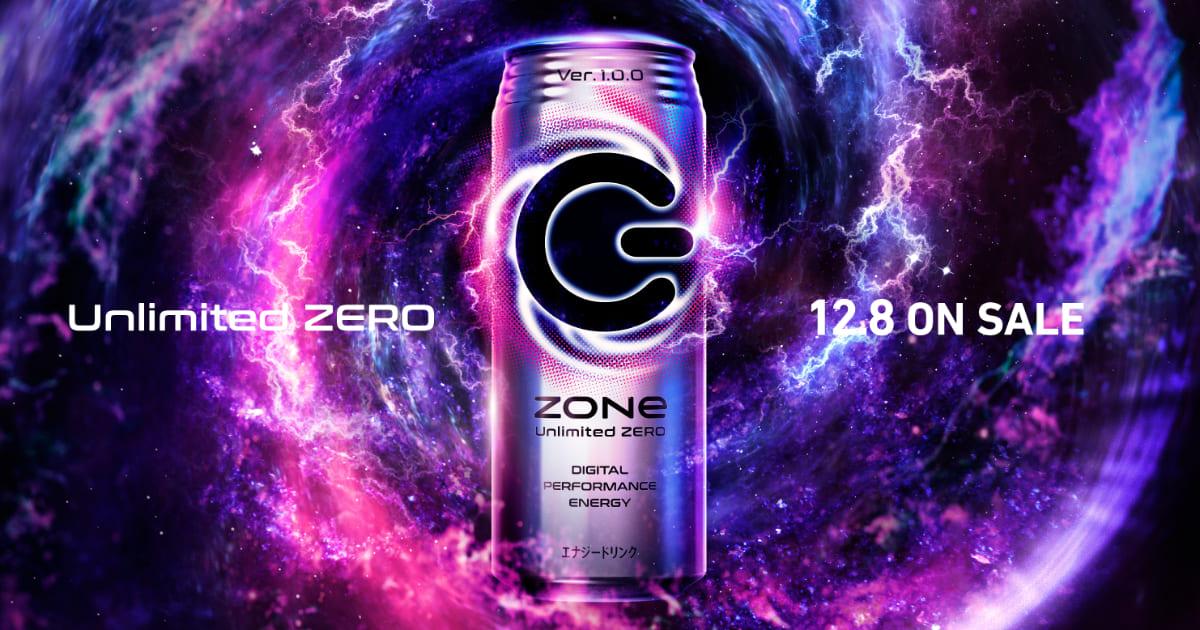 カロリーゼロのZONe登場!デジタルパフォーマンスエナジー「ZONe Unlimited ZERO Ver.1.0.0」発売!