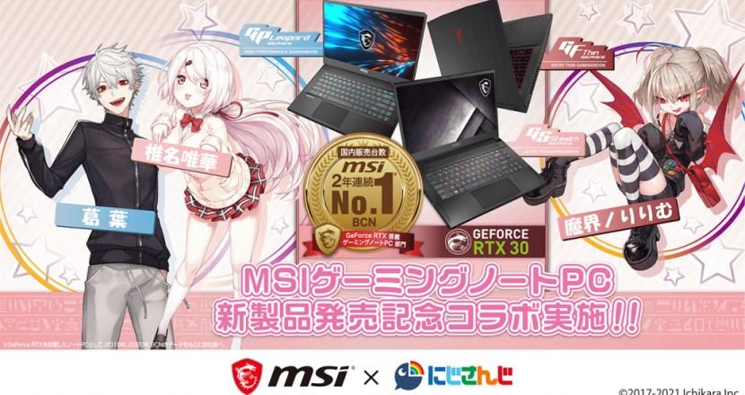 MSI × 彩虹社決定進行直播合作活動!人氣直播主使用新的PC製品進行直播!