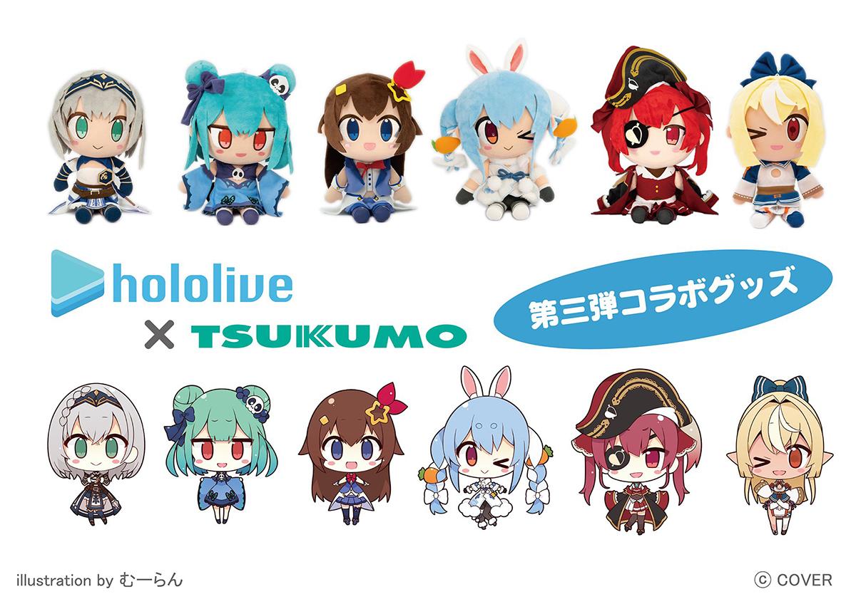 TSUKUMO×ホロライブコラボグッズ第三弾の情報が解禁!ホロライブファンは見逃すな!