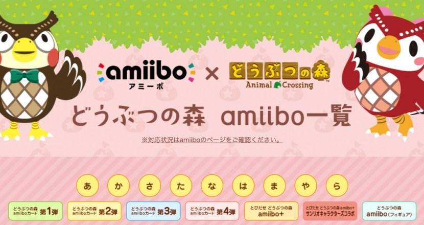 『とびだせ どうぶつの森 amiibo+』amiiboカード【サンリオキャラクターズコラボ】の復刻が決定!