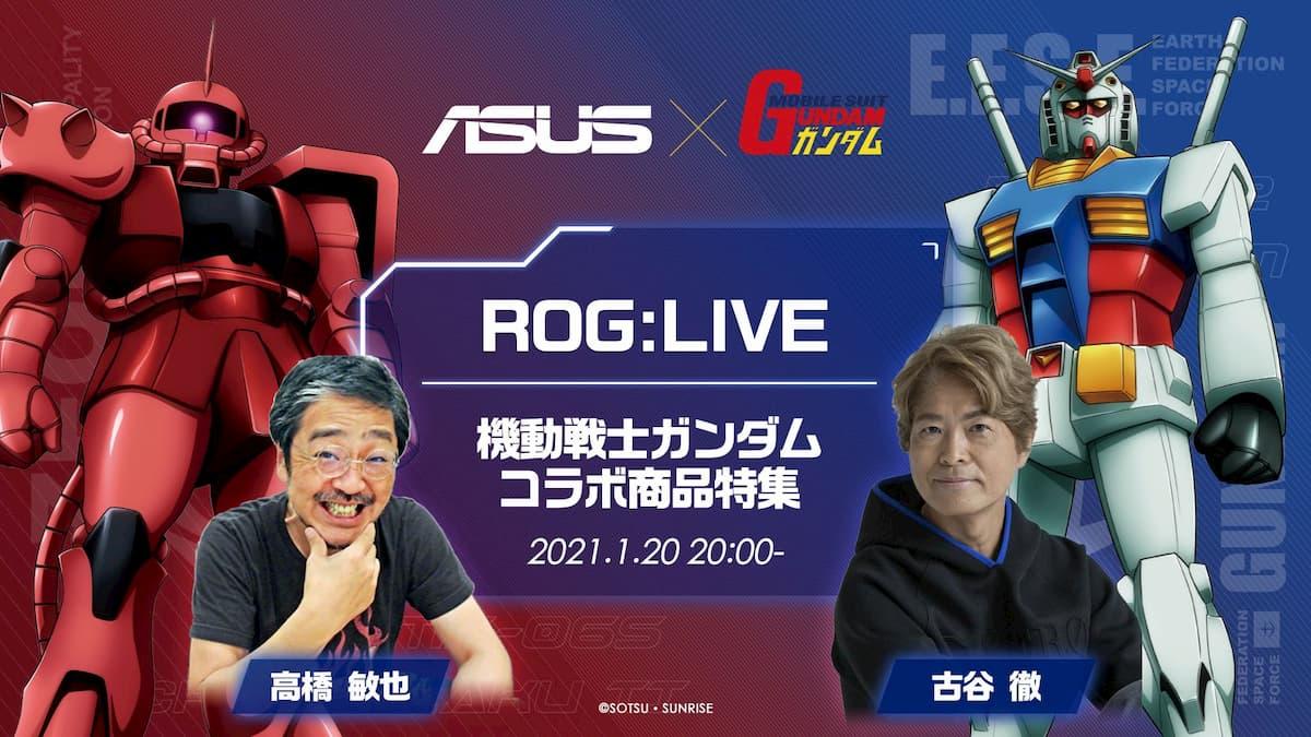 ROG:LIVE スペシャル | ASUS x ガンダム 『宿命の出会い』
