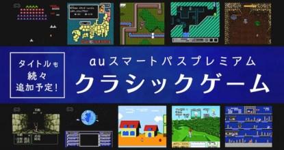 「auスマートパスプレミアム クラシックゲーム」に2021年最初のタイトル追加!伝説的OPの名作が登場!