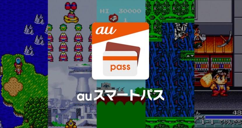 いくぜっ!!「auスマートパスプレミアム クラシックゲーム」にゲームタイトル追加!あの大工の作品も登場!