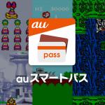 46896「auスマートパスプレミアム クラシックゲーム」にゲームタイトル追加!今回はアイレムの名作2タイトル!