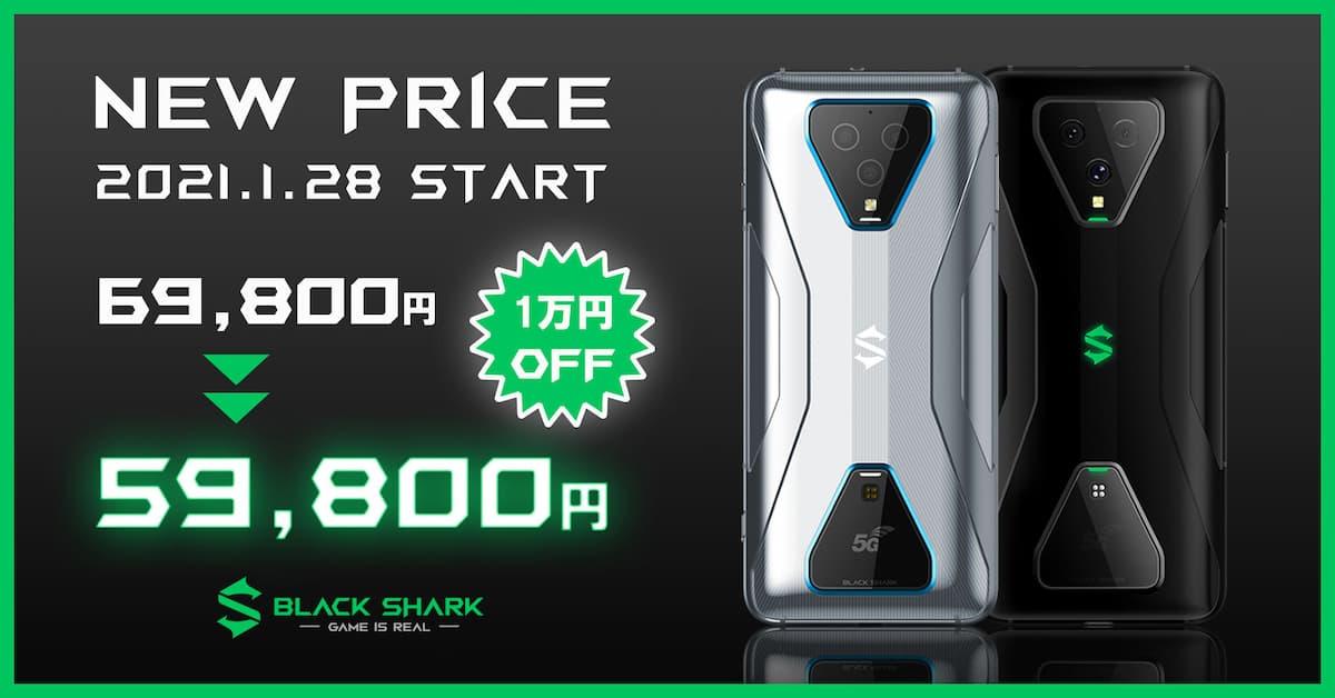 ハイスペックゲーミングスマホ「Black Shark 3」価格改定!1万円も安く買える!