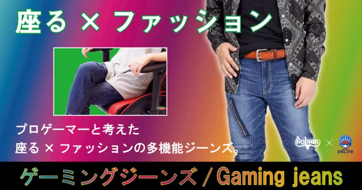 座ることに特化した「ゲーミングジーンズ」がキャンプファイヤーで先行販売開始!