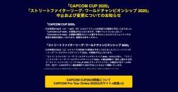 「CAPCOM CUP 2020」「SFL:ワールドチャンピオンシップ 2020」の開催中止が決定