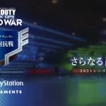 獎金總額1,000萬日幣!由專業6團體進行eSport大賽「決勝時刻 專業對抗戰」正式開打!