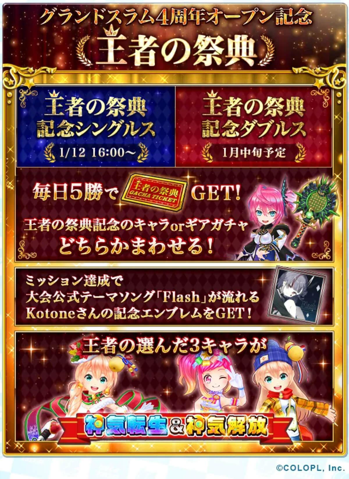 王者の祭典記念対戦イベント