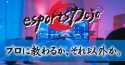"""プロゲーマーから""""稽古""""が受けられる!ゲームコーチングサイト「esports Dojo」がオープン!"""