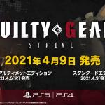 0「GUILTY GEAR -STRIVE-」の製品トレーラー公開!バトルシステムやゲームモードの情報も解禁!