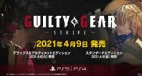 「GUILTY GEAR -STRIVE-」の製品トレーラー公開!バトルシステムやゲームモードの情報も解禁!