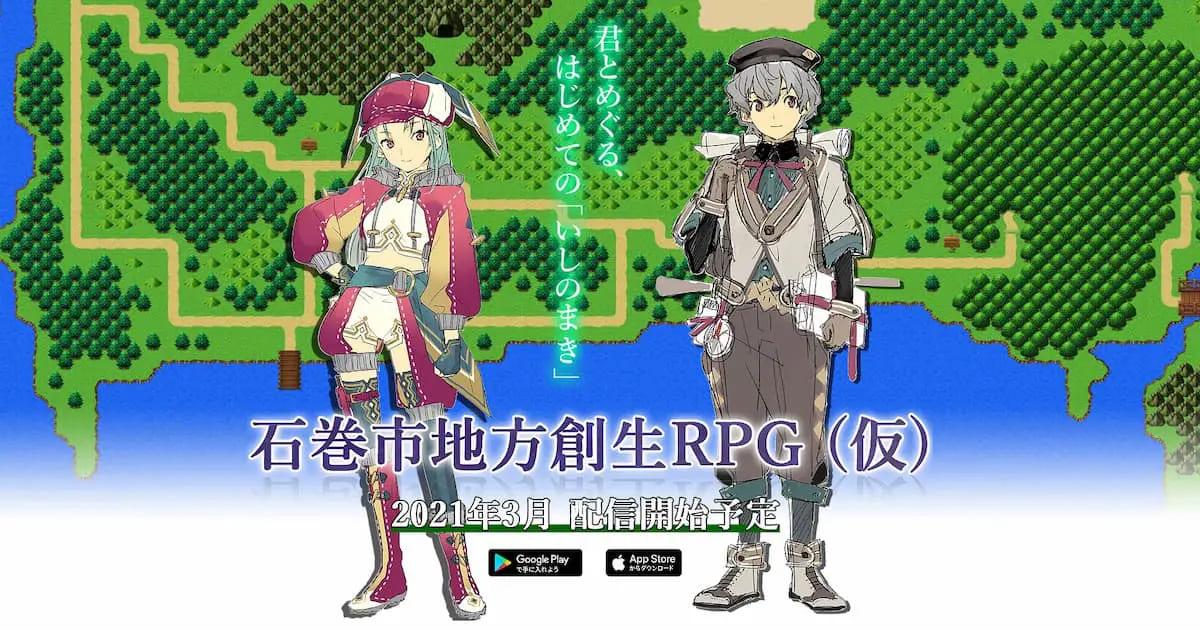 宮城県石巻市がスマホRPG「石巻市地方創生RPG(仮)」を2021年3月配信!
