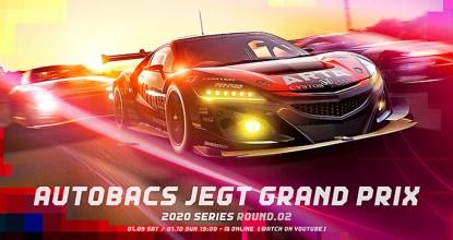 eモータースポーツ大会「AUTOBACS JeGT GRAND PRIX 2020 Series」の第2戦が1月9日より公開