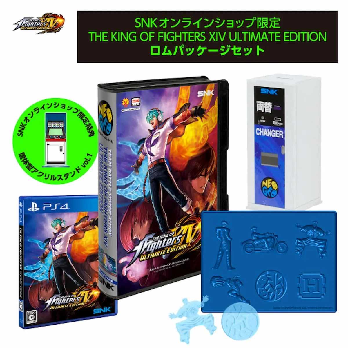 THE KING OF FIGHTERS XIV ULTIMATE EDITION ロムパッケージセット - PS4