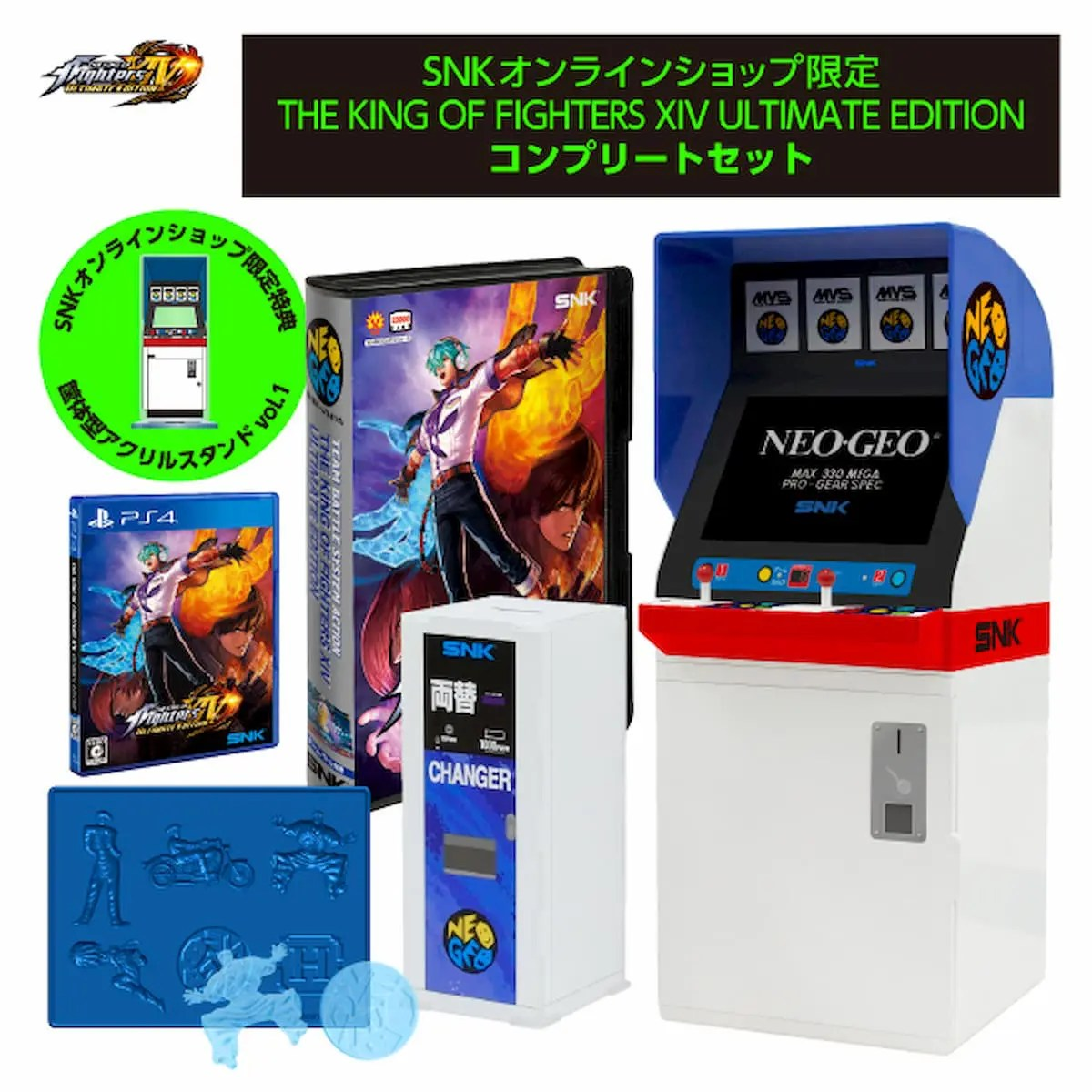 THE KING OF FIGHTERS XIV ULTIMATE EDITION コンプリートセット - PS4