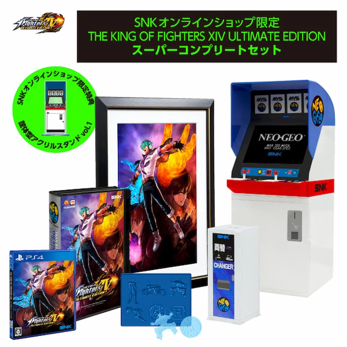 THE KING OF FIGHTERS XIV ULTIMATE EDITION スーパーコンプリートセット - PS4