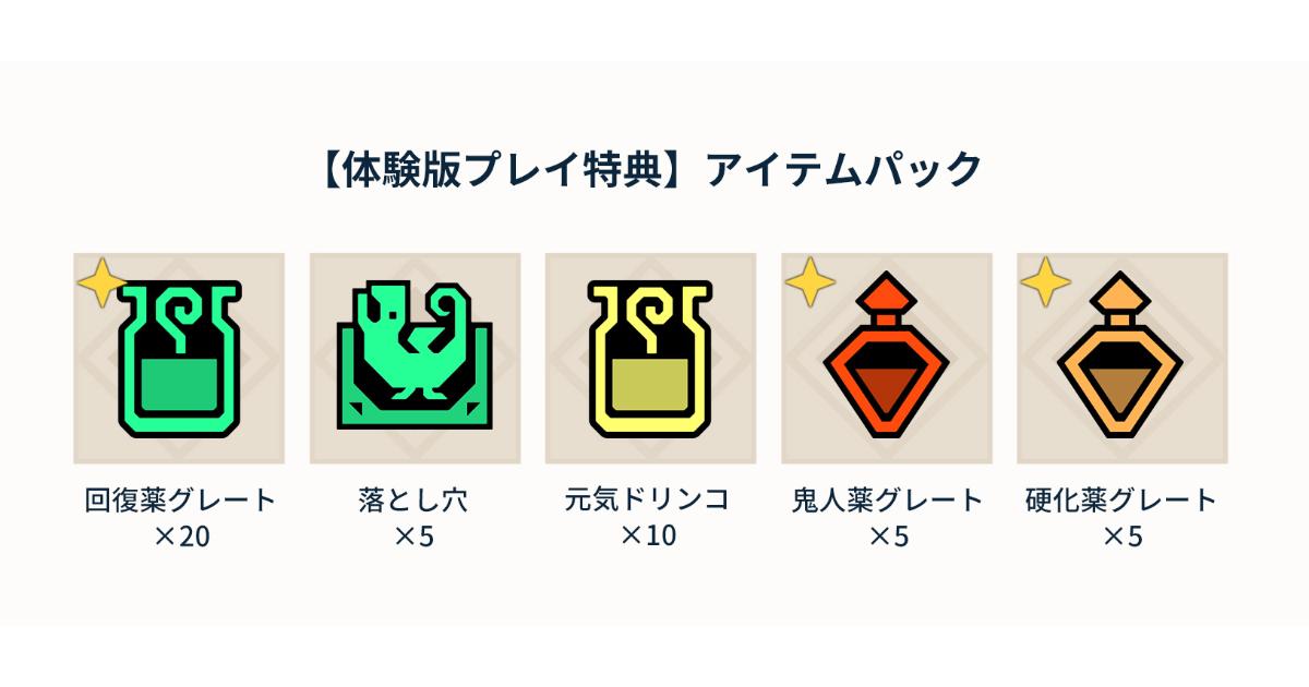 【体験版プレイ特典】アイテムパック
